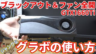 【ジャンク】ファンが全開になってブラックアウトするグラフィックボードの使い方。困っている人必見!もしかしたらこれだけで使えるようになるかも?ジャンクGTX1660Tiを制御して使っていく!!