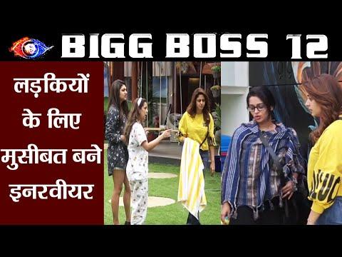 Bigg Boss 12: Dipika Kakar & Neha Pendse को इस Challange ने किया परेशान | FilmiBeat thumbnail