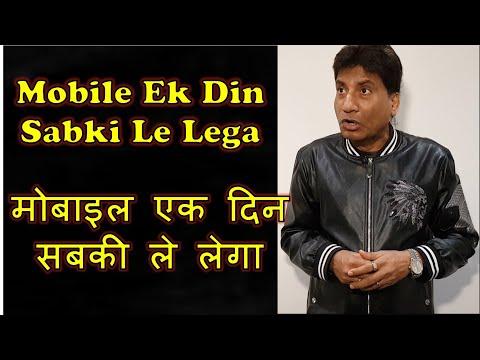 Mobile Ek Din Sabki Le Lega | मोबाइल एक दिन सबकी ले लेगा | Raju Srivastava Comedy