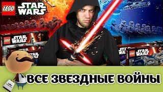LEGO Star Wars - все новинки второго полугодия 2016