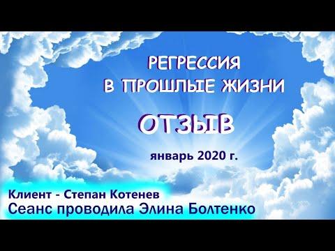 Отзыв о сеансе регрессии Степана Котенева (вела сеанс Элина Болтенко)