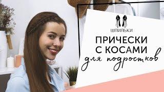 ПРИЧЕСКИ С КОСАМИ для подростков [Шпильки | Женский журнал]