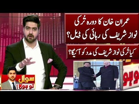 Imran Khan Turkey Visit..Nawaz Sharif Deal Chance? | Sawal To Hoga | Neo News