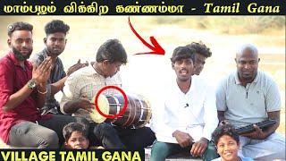 Mambalam vikura kannama tamil gana song | Village tamil gana