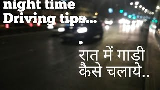 Night time driving tips|lesson 15|Learn car driving in Hindi for beginners|Learn to turn