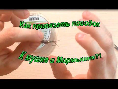 Как привязать мушку на мормышке и без