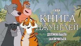 HISHE RUS:Как следовало закончить мультфильм Книга джунглей