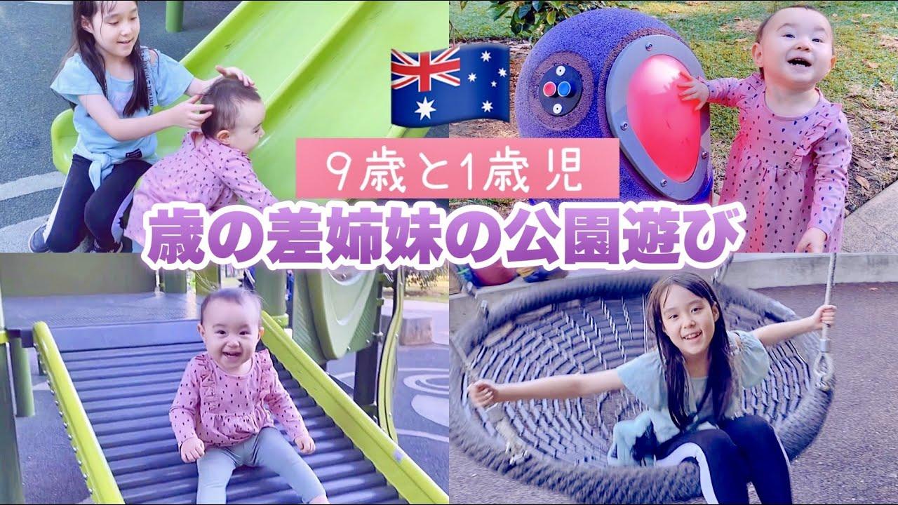 【年の差姉妹】優しいねぇねと楽しくて仕方ない1歳児の公園遊び オーストラリアの公園で過ごす休日