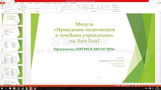 Программа Профосмотр-2018 на базе Excel