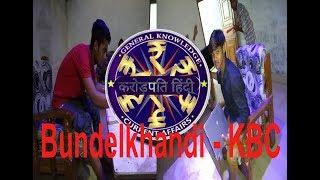 KBC- Bundelkhandi KBC || By Gujjar Bundelkhandi