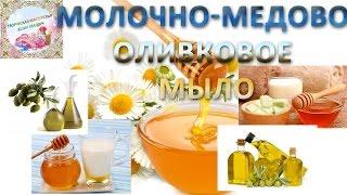 Супер полезное мыло своими руками! Медово молочно оливковое! МК(Очень полезное и ароматное мыло получилось у меня. Спешу поделиться рецептом! Спасибо всем за ПОДПИСКУ..., 2014-11-03T19:02:26.000Z)