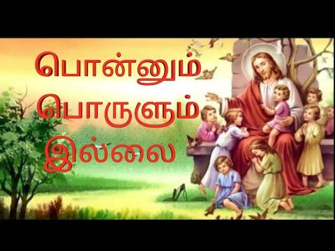 Ponnum porulum Illai Tamil Christian song