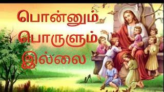 Ponnum porulum Illai New  Tamil Christian song