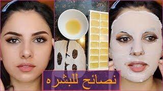 حيلتين / نصيحتين تجميليه  راح تغير بشرتك للابد 🌟👶🌟 نورس ستار