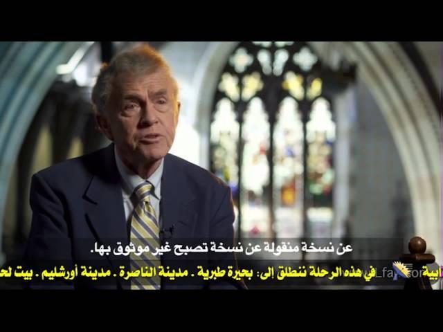 65 مخطوطات وادي قمران وإثبات صحة الكتاب المقدس؟