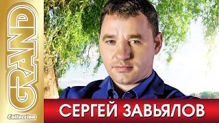 СЕРГЕЙ ЗАВЬЯЛОВ - ВСЕ ХИТЫ в Одном Большом Сбор...