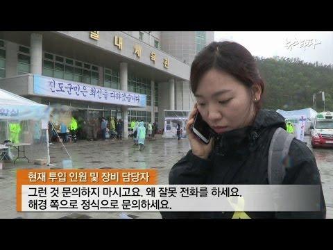 뉴스타파 - 엉터리 '책임실명제', 실종자 가족 두번 울리다(2014.4.30)