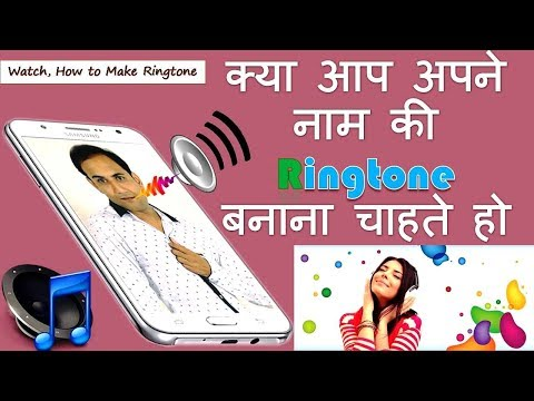 jio phone me name ringtone kaise download kare