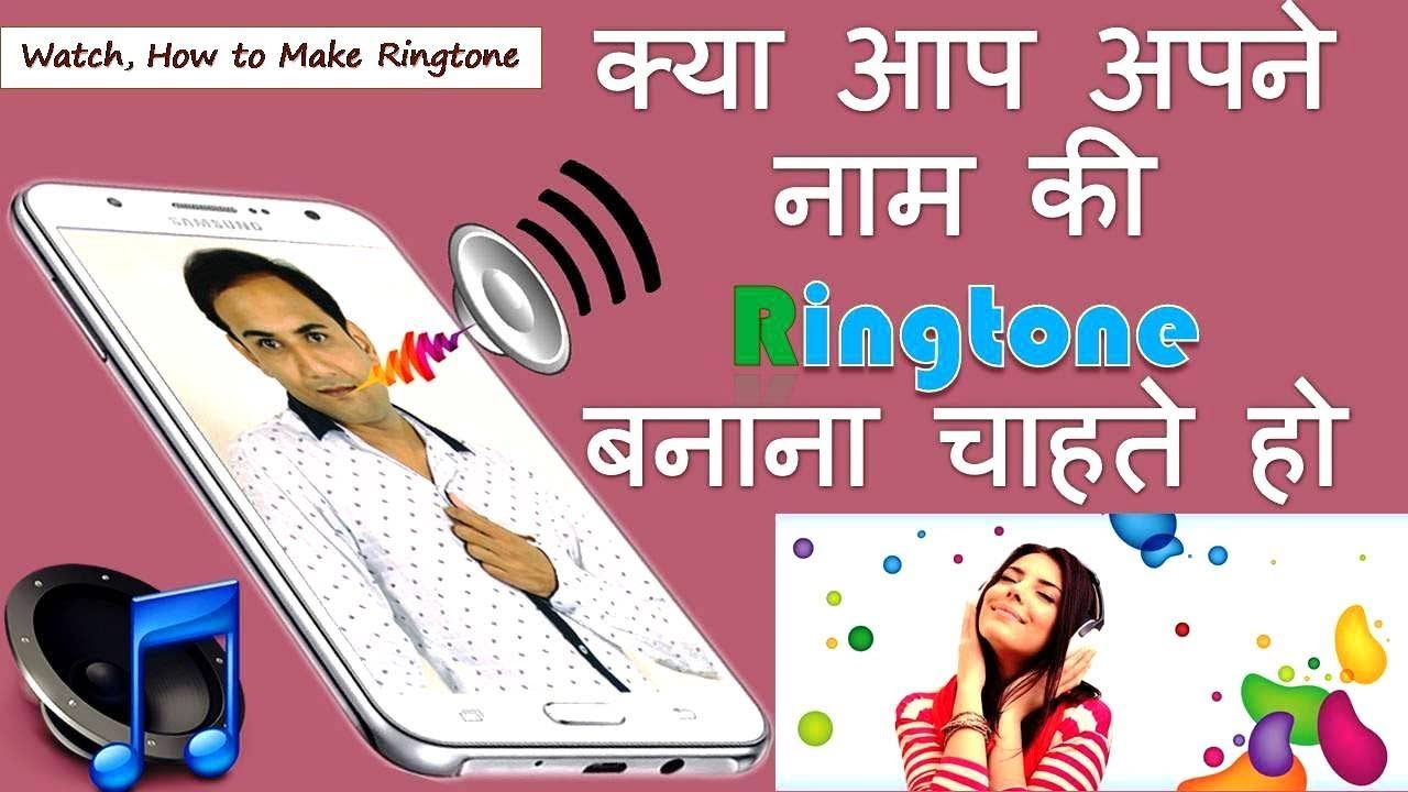 make and download your name ringtone