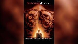 Красный Дракон (2003)