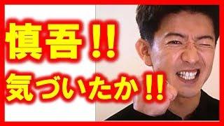 木村拓哉がドラマBGでSMAP香取慎吾へ!隠しメッセージ! あの~↓のリン...