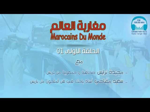 01 - مغاربة العالم