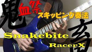 Snakebite / RacerX 弾いてみた ピロユキ.K なりきりチャンネル 立ち弾きワンテイクのライブ感にこだわっています。 [使用機材] Epiphone Coronet reissue 1990s、LINE6 ...