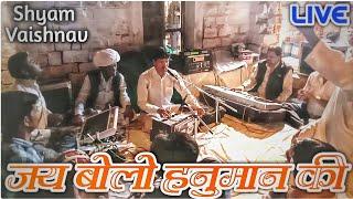 Shyam Vaishnav !! जय बोलो हनुमान की !! Rajshthani Desi Bhajan !! Marwadi Bhajan !!