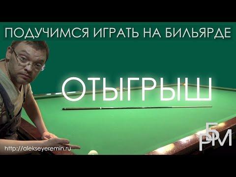 Подучимся играть на бильярде — Отыгрыш