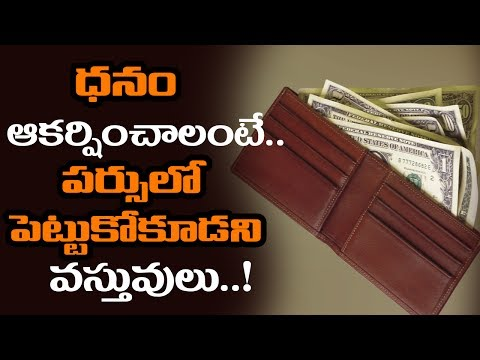 Things To be Avoided In a Purse for wealth | Telugu Home Remedies | Mana Tv