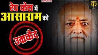 National News:आसाराम को उम्रकैद की सजा और 1 लाख का जुर्माना