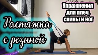 Упражнения с резиной | Растяжка плеч, спины и ног