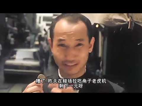 搞笑电影粤语_搞笑电影 (一世好命) 粤语中字 8 - YouTube