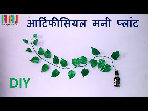 Easy Paper craft || DIY Money plant || room decor || best out of waste