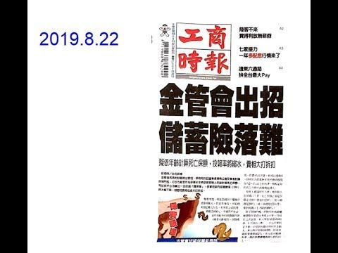 林嘉焜保單011:金管會出招 儲蓄險落難