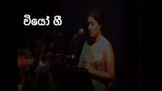 Viyo Gee 'වියෝ ගි- cover By Nirmali Nethra  Tribute to the legendary  Nimal Mendis