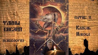 Тайны Библии. Психология. Камень Иакова.