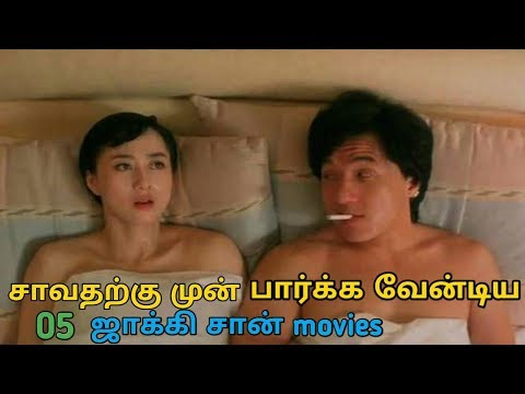 பார்க்க வேன்டிய 5 ஜாக்கி சான் Movies | 5 Jackie Chan Action Movies | Tubelight Mind   Tamil |