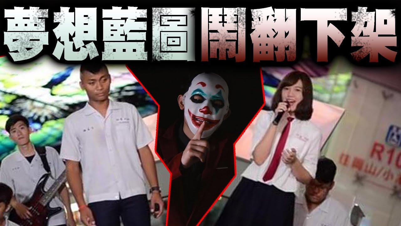 【獨家】經典畢業歌「夢想藍圖」鬧翻吵到校長室...MV被迫下架 ! !