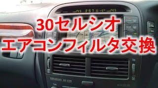 30セルシオ エアコンフィルタ交換 thumbnail