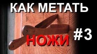 Метание ножей. Уроки в лесопарке 3 серия.