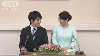 眞子さま 小室圭さん 婚約内定会見 ノーカット2(17/09/03) 眞子内親王 検索動画 29