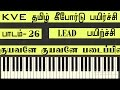 Download LESSON-26 | Kuyavane Kuyavane Pada | Tamil Keyboard Class Song Notes | KVEMUSIC MP3 song and Music Video