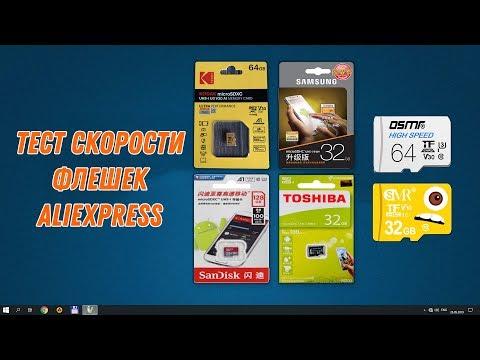 MicroSD ФЛЕШКИ ALIEXPRESS / ТЕСТ СКОРОСТИ ЗАПИСИ и ЧТЕНИЯ (Sandisk, Kodak, Toshiba, Samsung, OSMR)