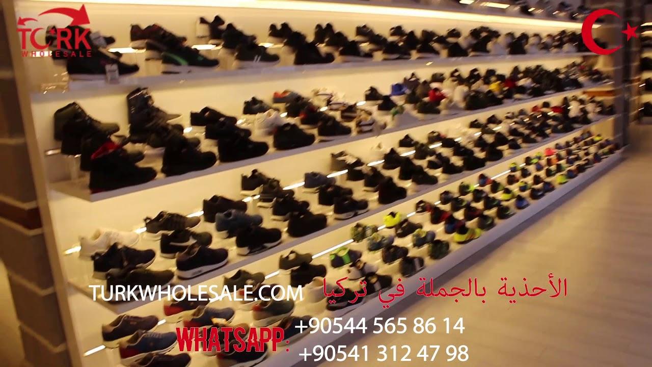 b2d27e86e الأحذية بالجملة في تركيا - YouTube