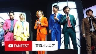 東海オンエア @ YouTube FanFest JAPAN 2018 thumbnail