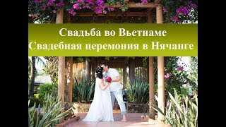Свадьба во Вьетнаме Нячанг| Свадебная церемония за границей