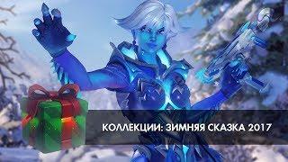 Коллекции: Зимняя Сказка 2017   Облики, Эмоции, Лучший момент матча   Overwatch