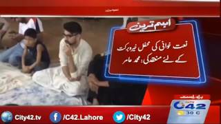 42 Breaking:  Pakistani fast bowler Mohammad Amir wedding celebrations start with Mehfil e Naat