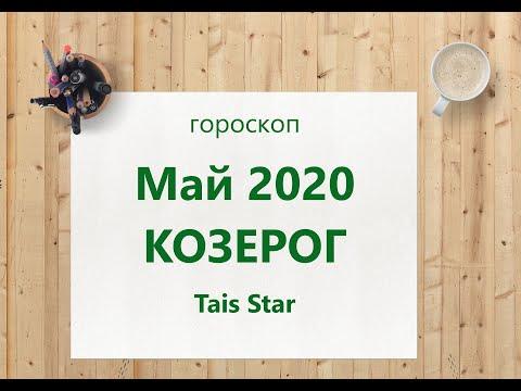 План-Прогноз и Гороскоп на май 2020 КОЗЕРОГ / Лето 2020 / Смена вектора развития до 2022 года